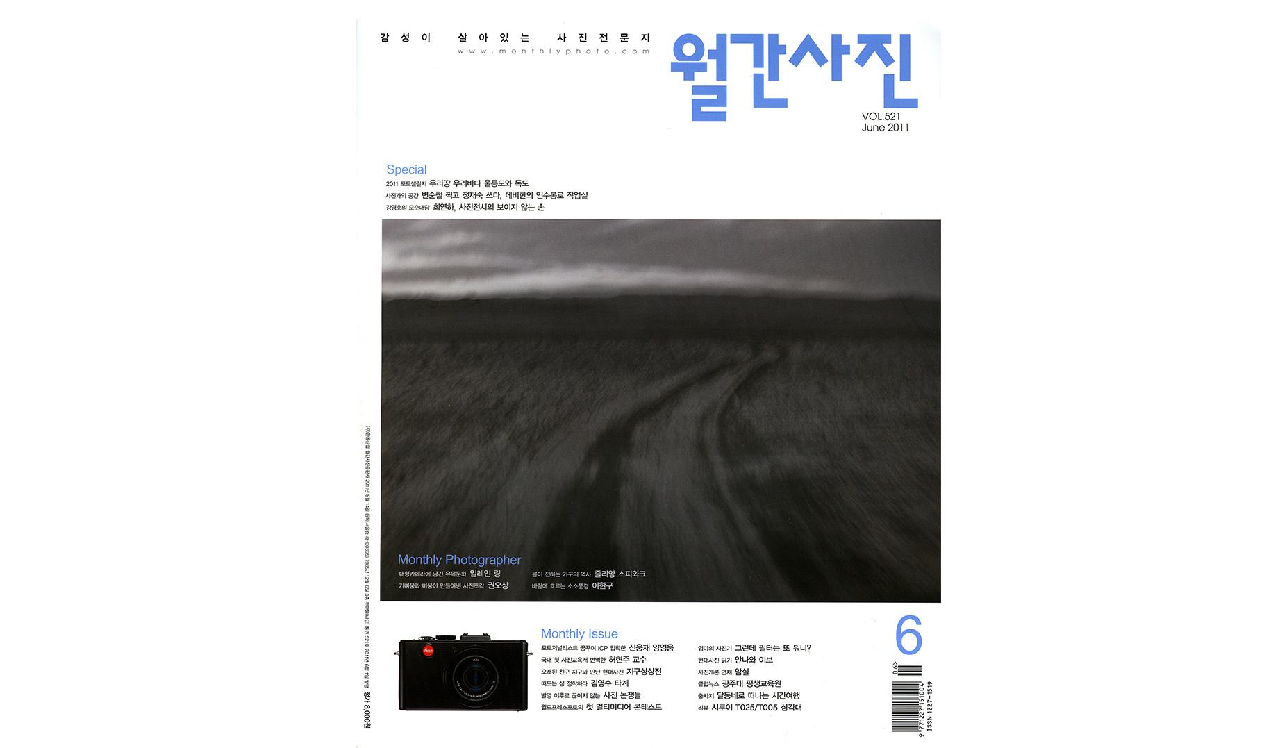 Montlhy Photo (South Korea) I