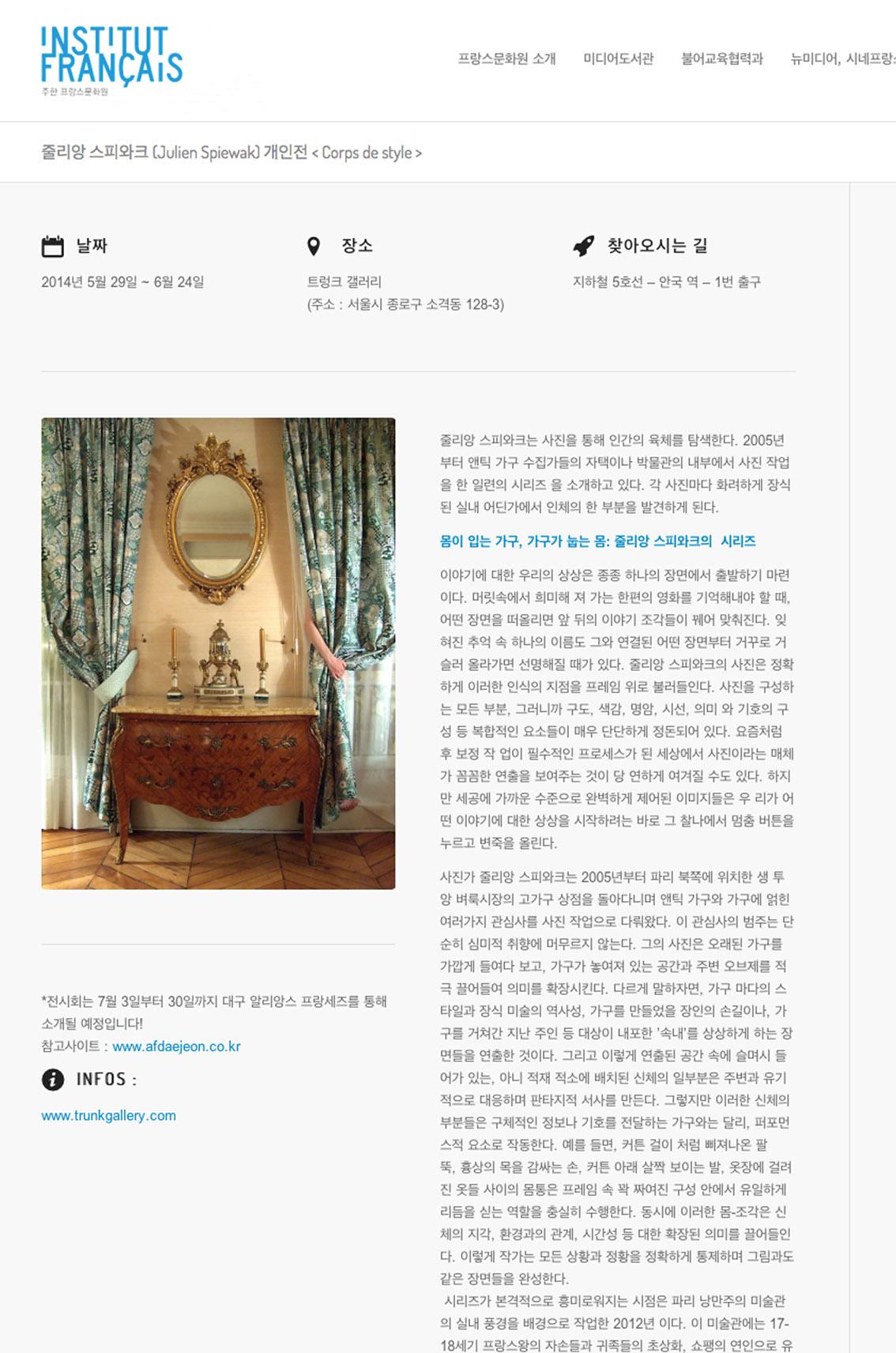 Institut Français Corée de Sud